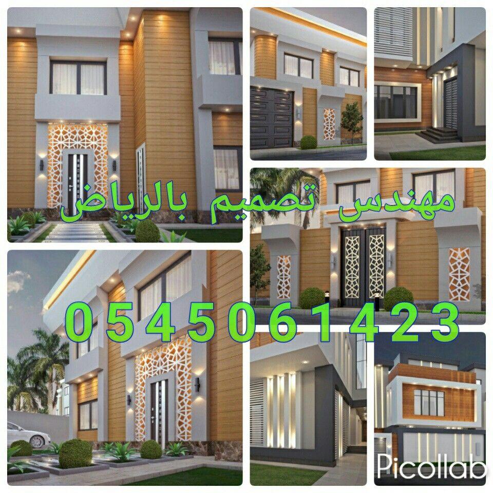 مهندس معماري لتصاميم الفلل 0545061423 مهندس معماري في الرياض مهندس تصاميم قصور Designer الرياض مصمم واجهات تصاميم ثلا House Styles House Design Design