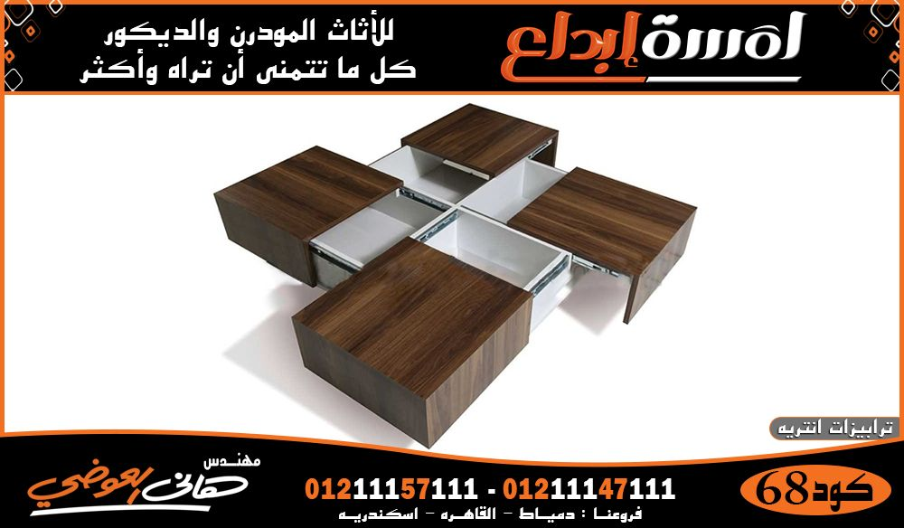 Furniture Exhibitions In Egypt معارض الاثاث في مصر اثاث مودرن 2021 ترابيزات انتريه مودرن 2020 Home Decor Decor Knife Block