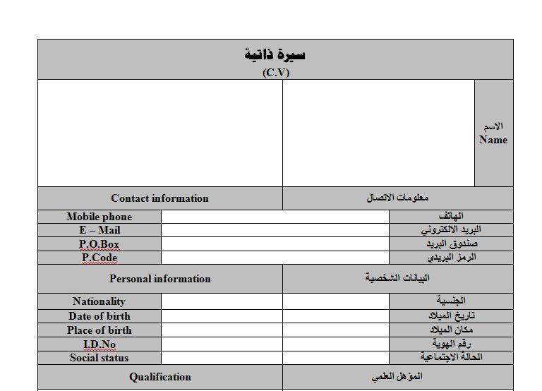 نموذج سيرة ذاتية باللغة العربية نماذج تقديم سيرة Cv Template Word App Layout Cv Template