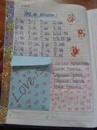 фото личного дневника первая страница