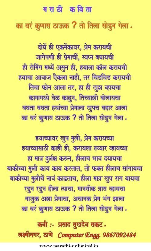 Ka br kunas thawuk marathi kavita marathi kavita pinterest ka br kunas thawuk marathi kavita altavistaventures Images