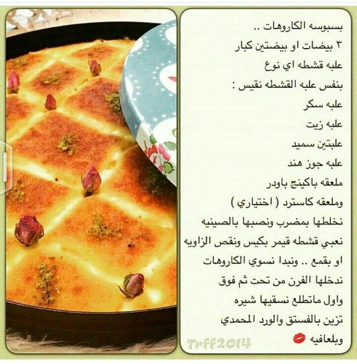 بسبوسة القشطه Foodies Desserts Food Arabic Food