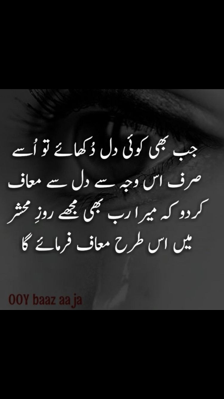Love pics and photography quotes in urdu