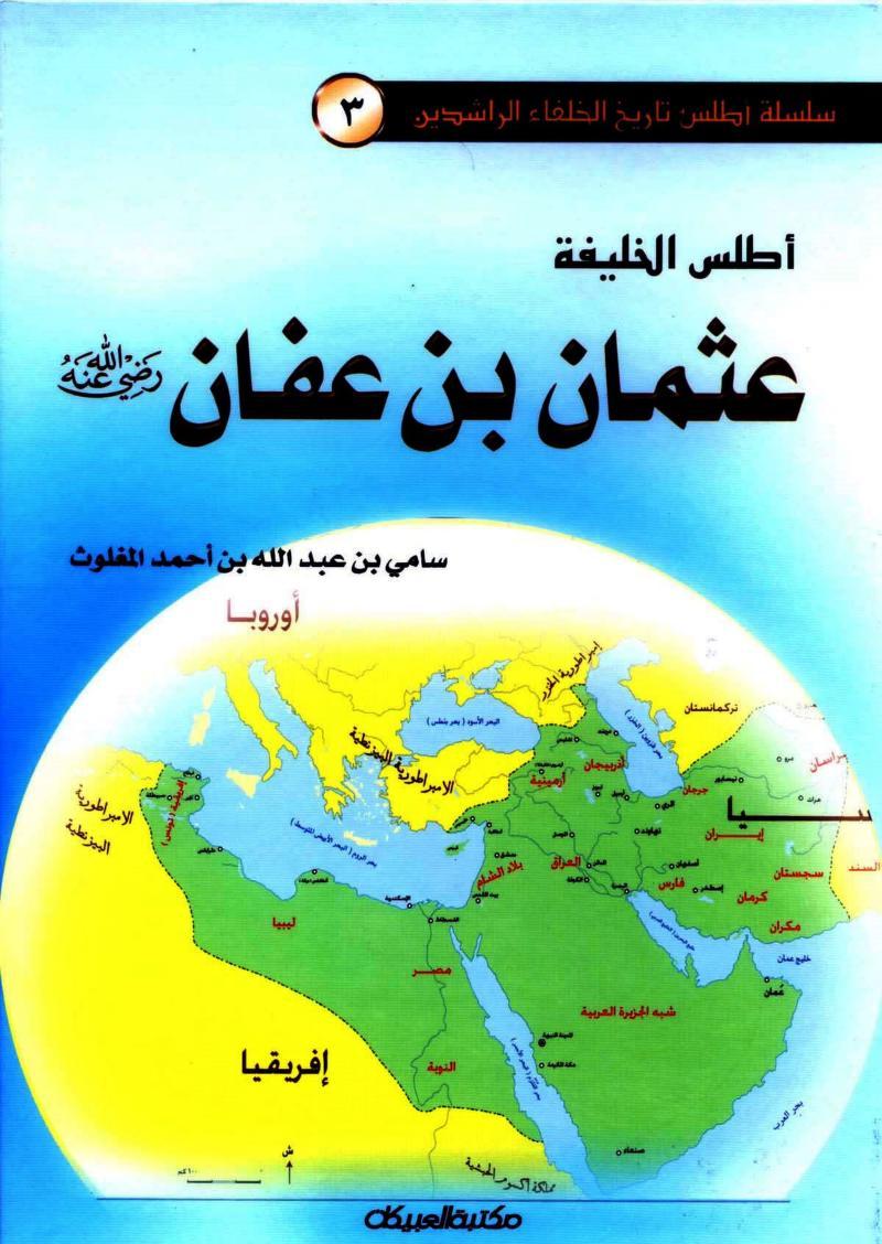 أطلس الخليفة عثمان بن عفان Free Download Borrow And Streaming Internet Archive Pdf Books Reading Arabic Books Download Books