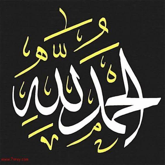 الحمد لله مزخرفة دعاء الحمد لله Arabic Calligraphy
