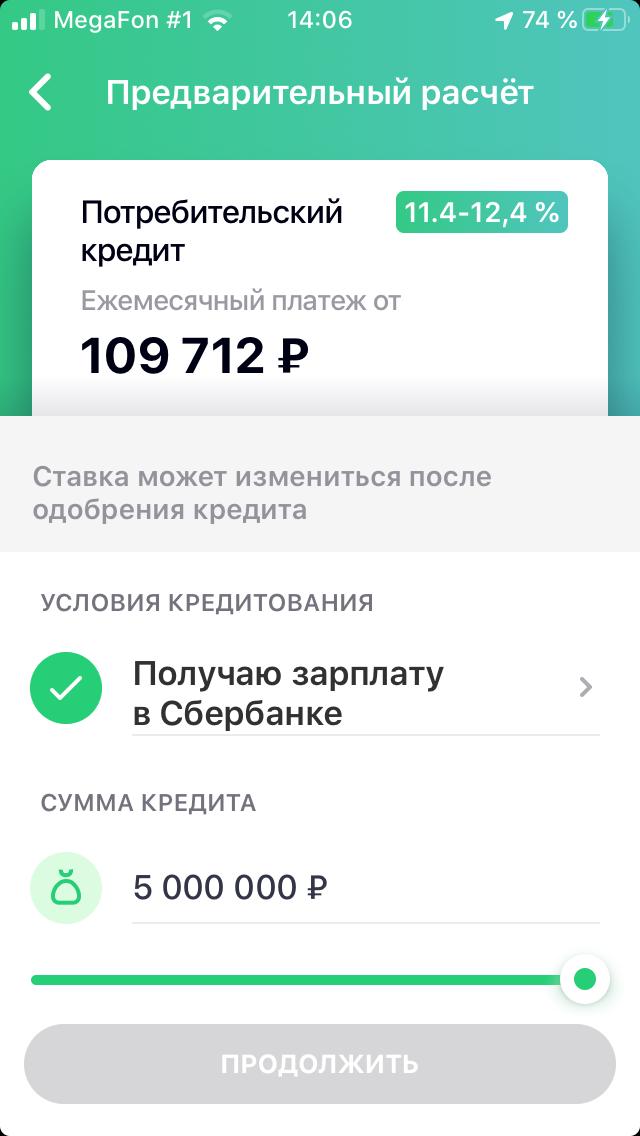 сбербанк кредит приложение