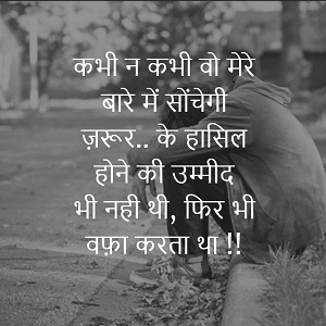 Top 10 Sad Dp For Whatsapp Profile In Hindi Best Collection