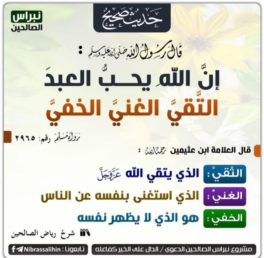 Pin By الأثر الجميل On مقولات Islam Beliefs Islam Facts Islamic Quotes