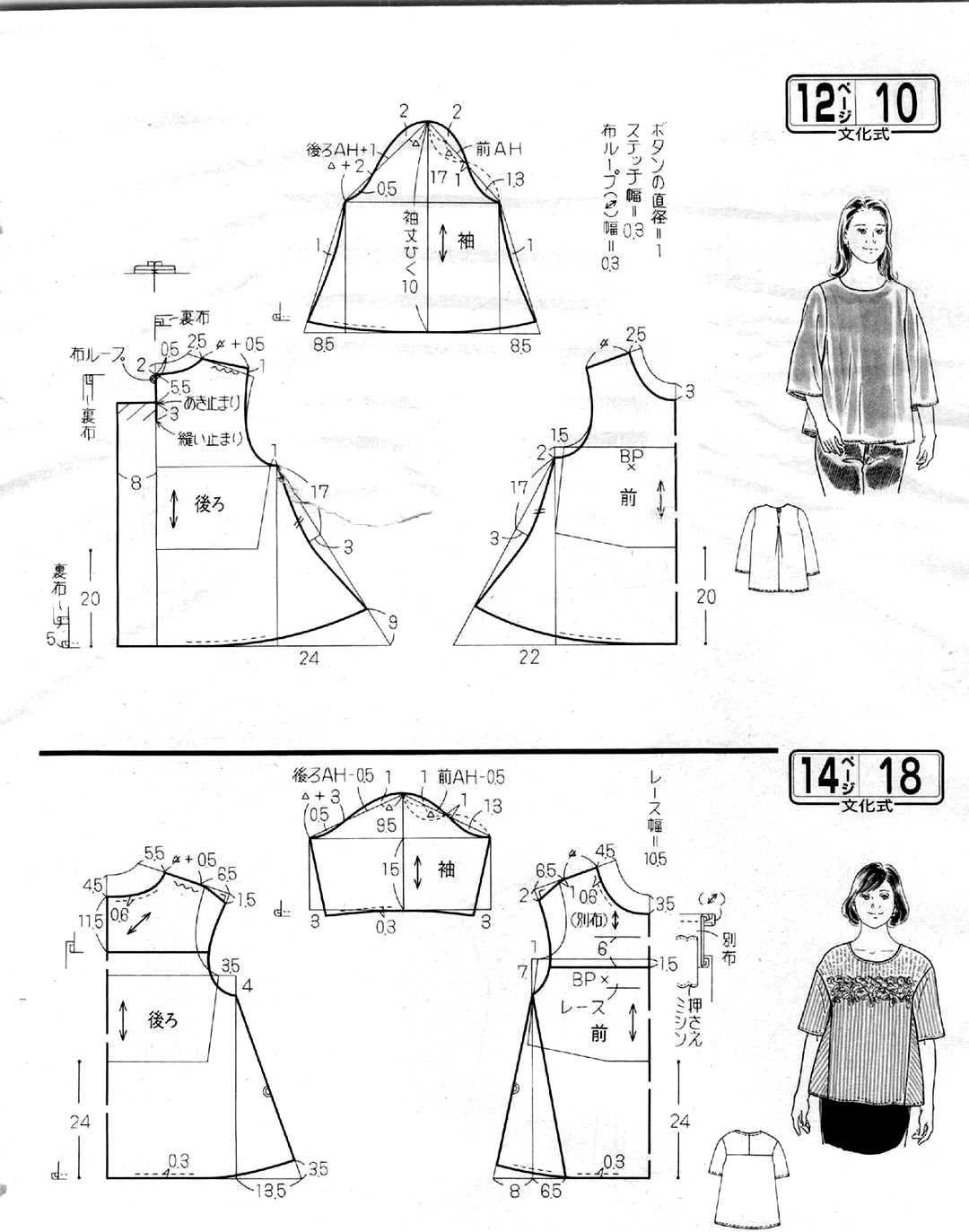 Pin de C T en 01 dess patterns | Pinterest | Blusas, Patrones y Costura