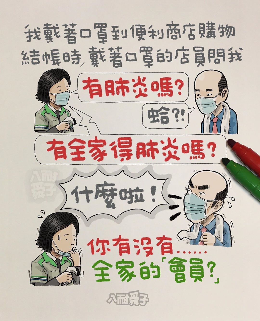 19.7K 個讚。144 則留言 - Instagram 上的 八耐舜子(@banai_design):「 有肺炎嗎?? 網路笑話手抄/Julia Chang 提供 ...