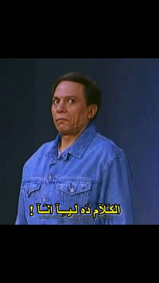يعني انت متأكد م الكلام دا Funny Picture Jokes Funny Quotes For Instagram Funny Arabic Quotes