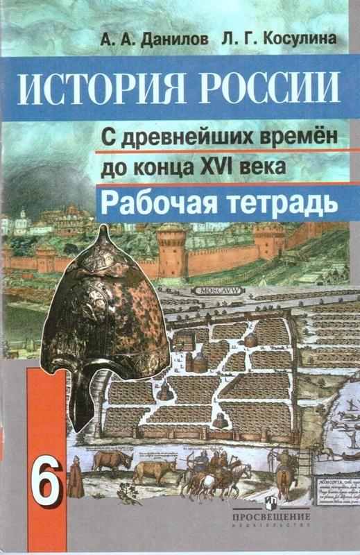 История 10 класс в.и.буганов п.н.зырянов 1 часть проавления первых русских князей