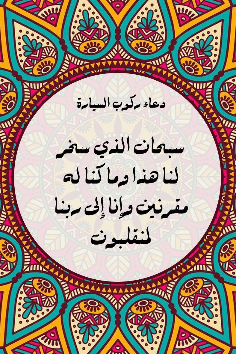 Doa A Do3a2 Doaa دعاء أدعية Tapestry Art Symbols