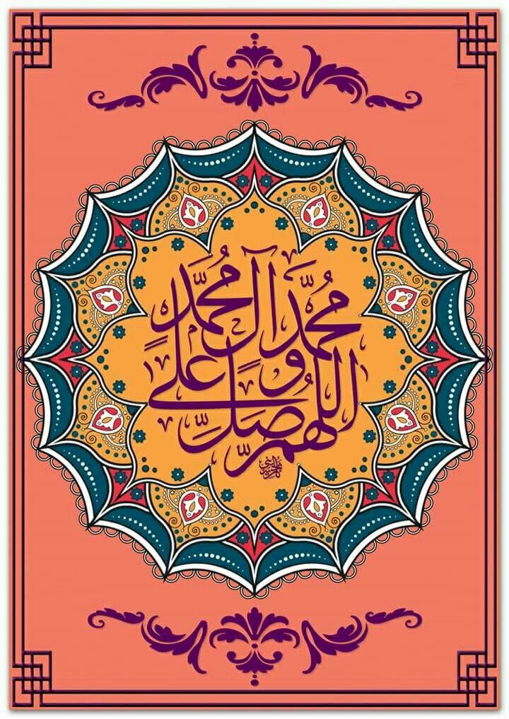 اللهم صل على محمد وال محمد Islamic Art Calligraphy Islamic Calligraphy Islamic Art