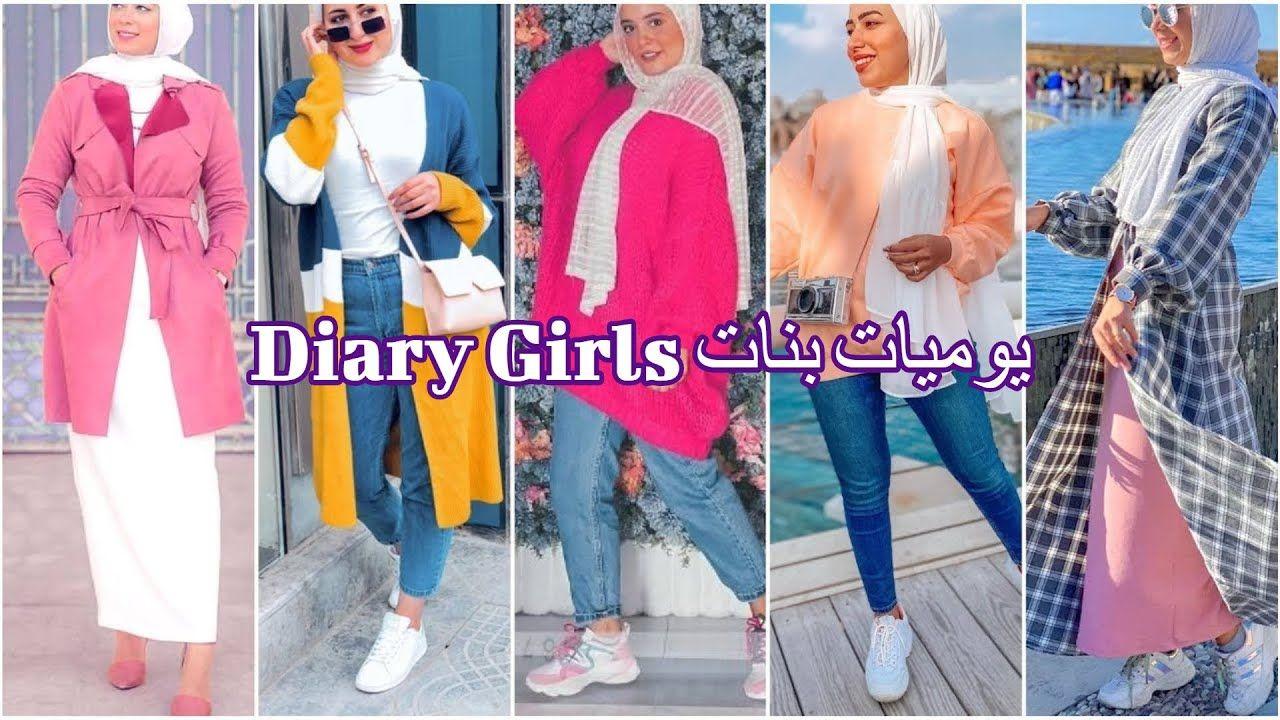 جديد ملابس بنات محجبات 2020 اجمل تنسيقات ملابس للمحجبات خريف و شتاء موض Hijab Outfit Outfits Girl