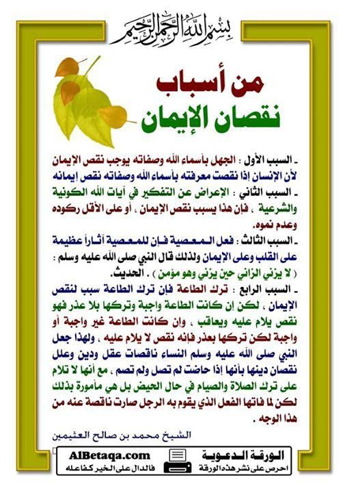 Pin By مريم شهاب On Only Learn Islam Quran Tafseer Islamic Quotes