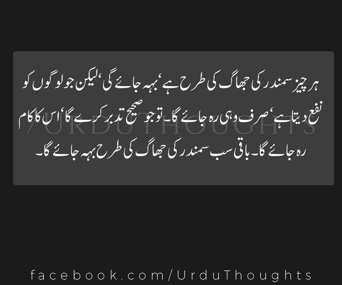 New Sad Sayings: Urdu Quotes Black Background Images