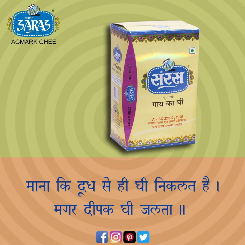 Taste that defines purity is provided by Saras Ghee! Shree Saras Ghee is a shortcut to healthy life...