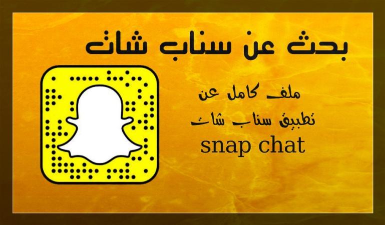 سناب شات هو تطبيق تواصل اجتماعي لتسجيل وبث ومشاركة الرسائل المصورة فهذا التطبيق سريع ومرح في الهواتف الذكية فقد استطاع في Snapchat Screenshot Snapchat Snaps