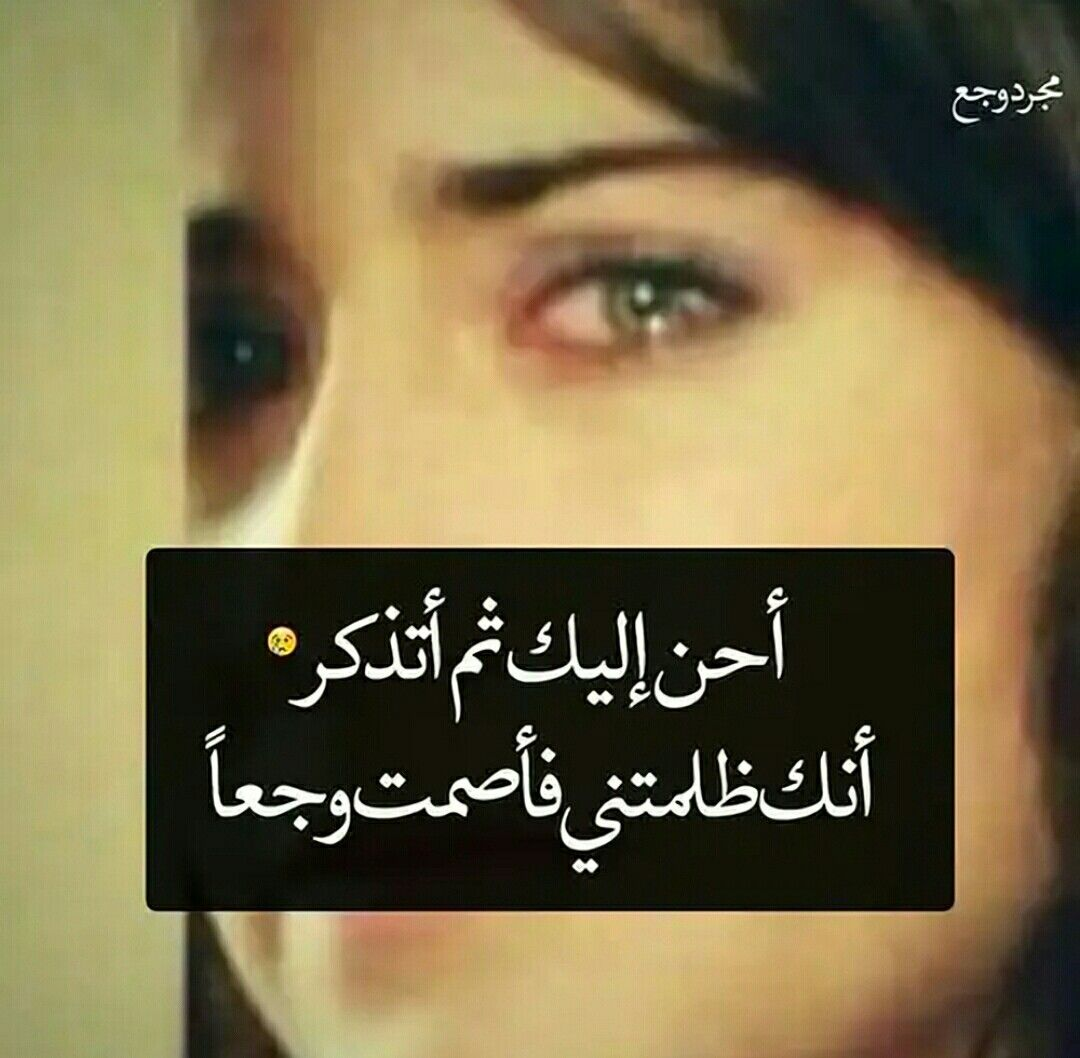 Pin By Fedaa On Darkness Movie Quotes Funny Arabic Love Quotes Photo Quotes