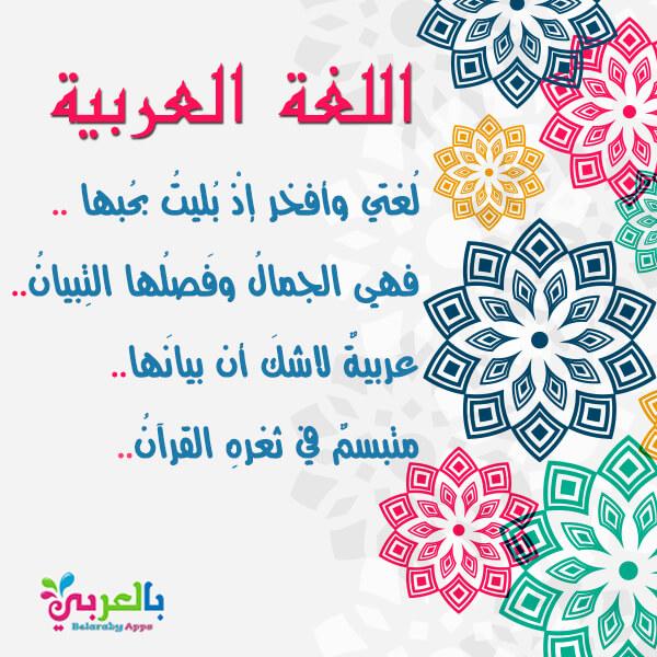 عبارات عن اللغة العربية جاهزة للطباعة خلفيات عن اللغة العربية بالعربي نتعلم Arabic Alphabet For Kids Alphabet Letters With Words Arabic Kids
