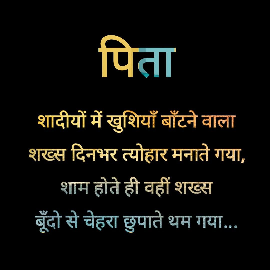 प त Hindi Words Lines Story Short Fathers Day Quotes