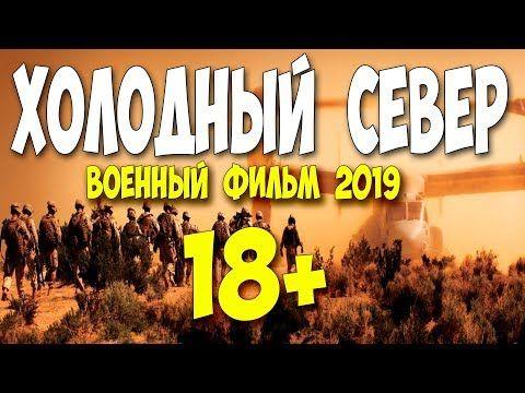 фильм 2019 кинул лимонку холодный север русские