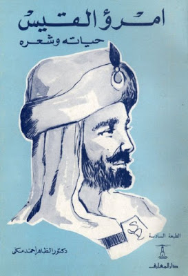 امرؤ القيس حياته وشعره الطاهر أحمد مكي محمد Pdf Pdf Books Reading Free Pdf Books Philosophy Books