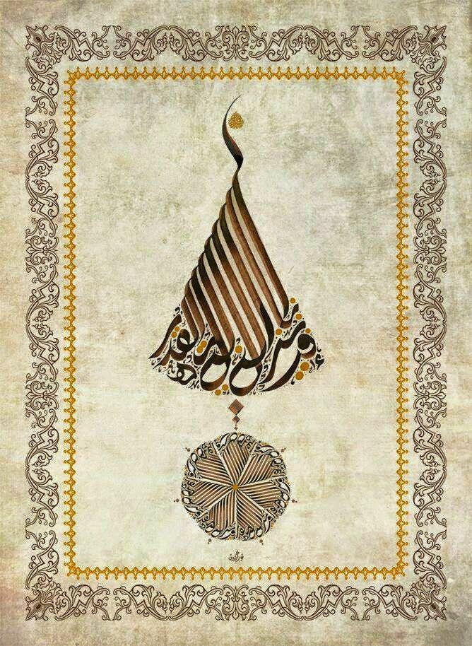 زخارف اسلامية Islamic Art Calligraphy Islamic Calligraphy Beautiful Calligraphy