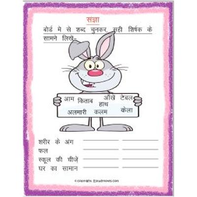 Sangya Worksheets EStudyNotes, hindi grammar worksheets