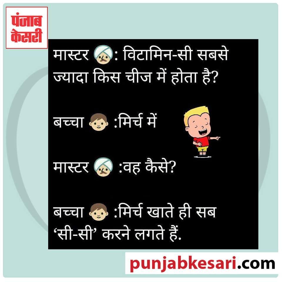 Punjab Kesari Jokes In Hindi Wife Jokes Humour
