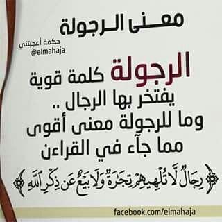 معنى الرجولة Muslim Quotes Islamic Quotes Quotes