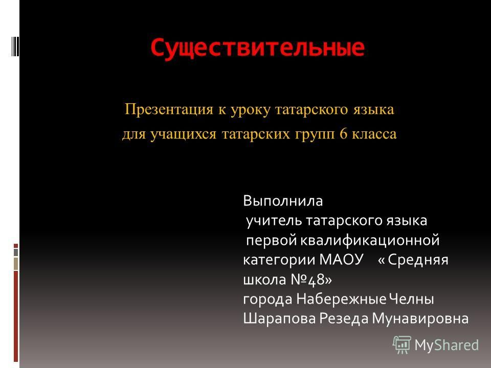Cgbib he татарскому языку 6 класс