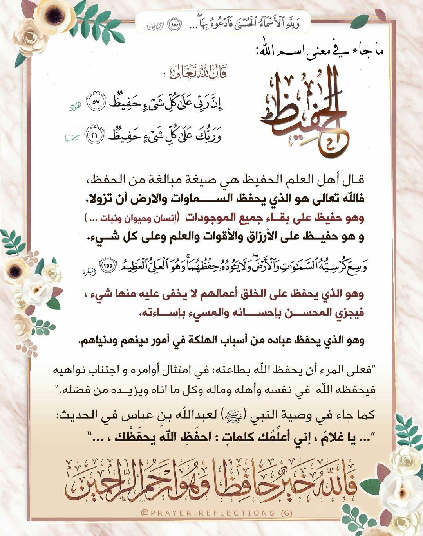 معنى اسم الله الحفيظ Arabic Words Words Of Wisdom Words