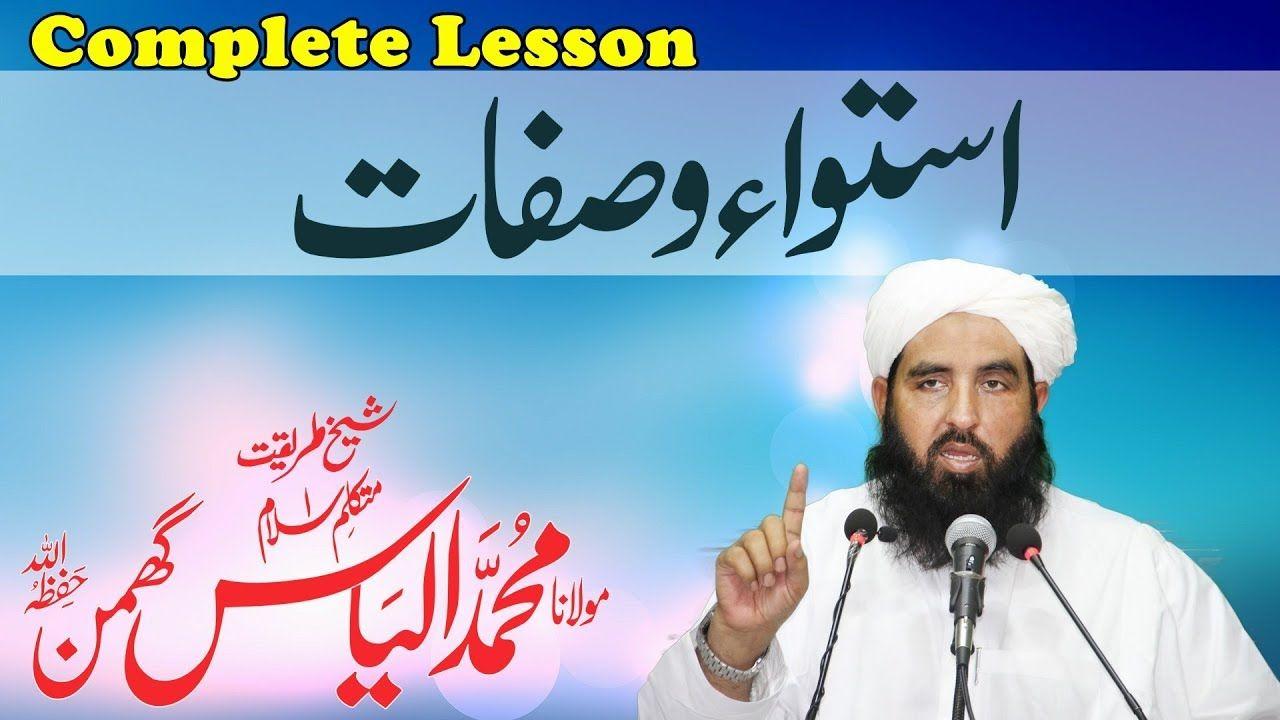 attaullah shah bukhari tilawat mp3 download