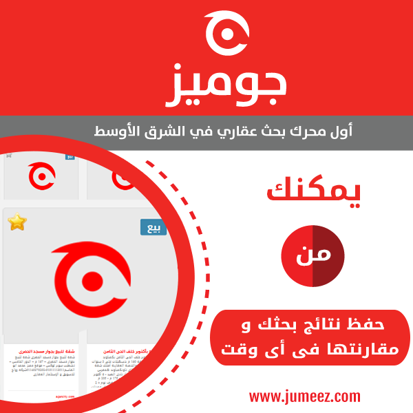 اكبر موقع عقارى فى الشرق الاوسط عقارات مصر عقارات السعودية عقارات الامارات جوميز