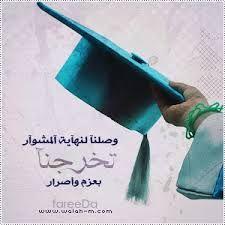 واخيرا اتخرجت بعد تعب وقهر الحمد الله والشكر Graduation Photography Graduation Templates Graduation Girl