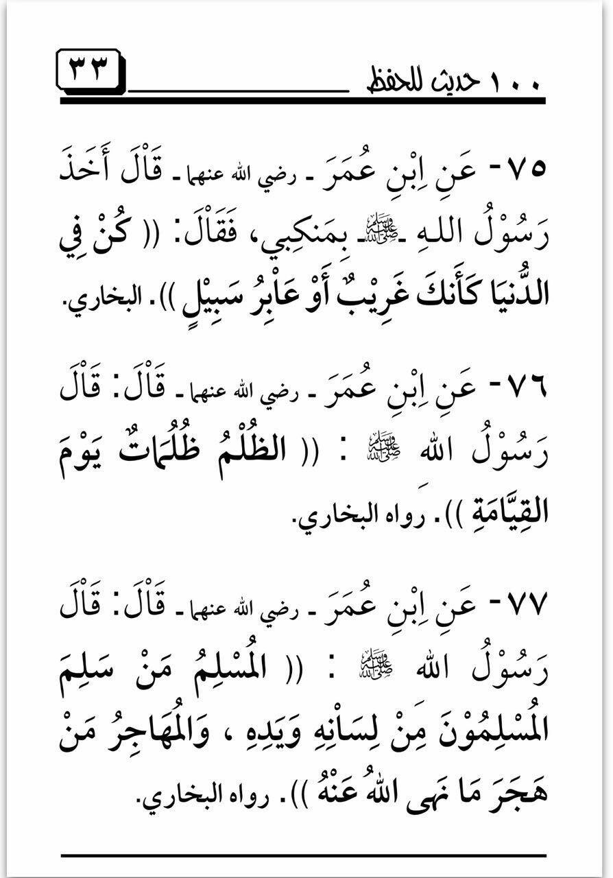 Pin By Nor Elhoda On احاديث صحيحه Hadith Islam Quran Math