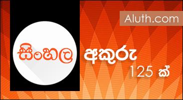 Download 125 Sinhala Font Pack | Font packs, Sinhala font, Fonts