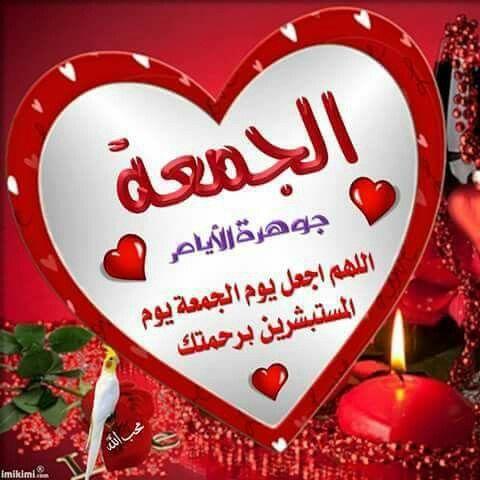جمعة مباركة Duanin Gucu