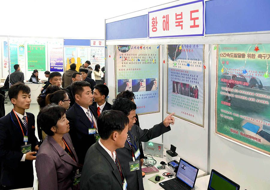 제20차 전국체육과학기술성과전시회 개막