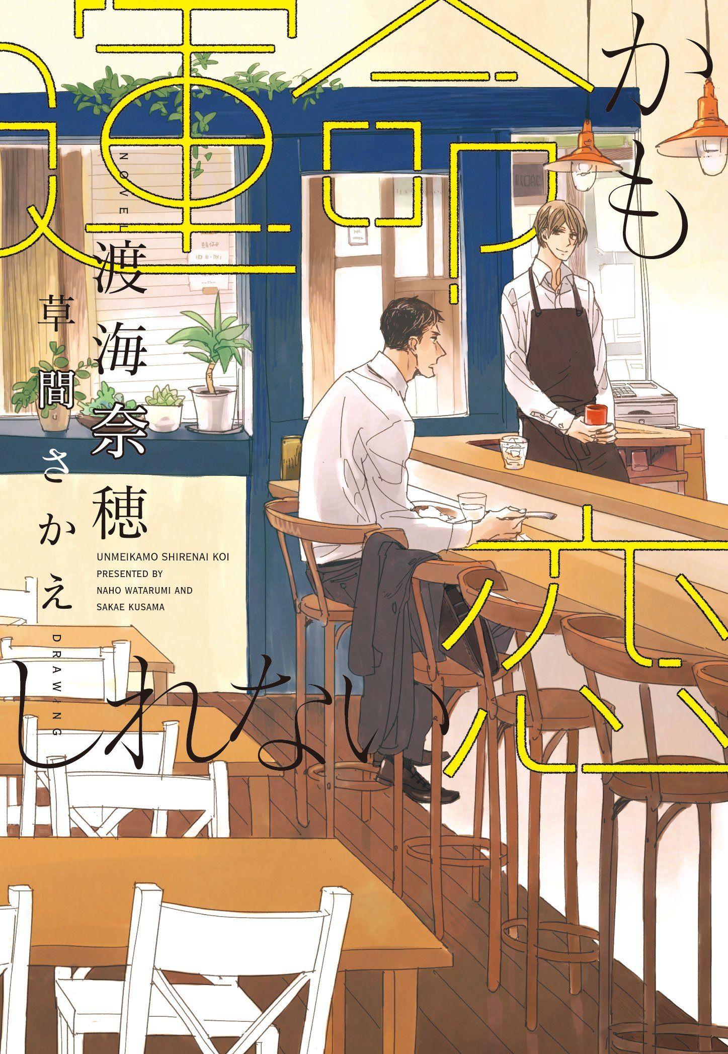 Amazon.co.jp: 運命かもしれない恋 (ディアプラス文庫): 渡海 奈穂, 草間 さかえ: 本
