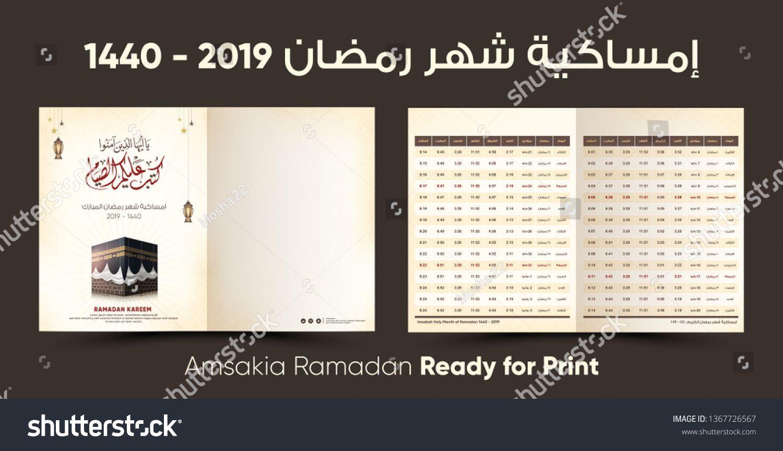 Imsakia Or Amsakah Ramadan 1440 2019 Translation Ramadan Schedule For Pra Ramadan Design Ramadan Print Calendar Ramadan Kareem