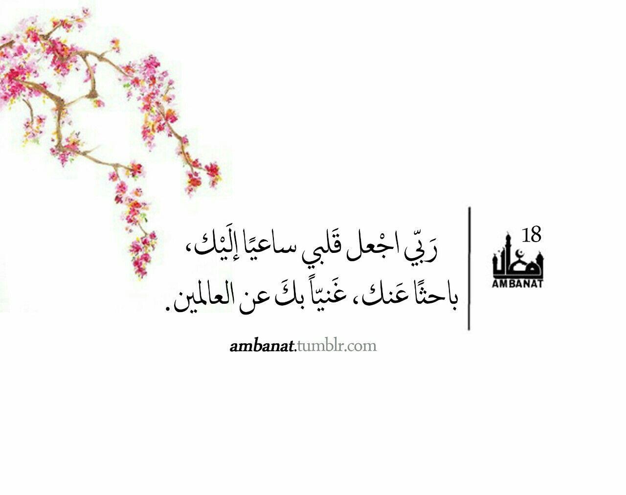 ١٨ رمضان Ramadan Quotes Ramadan Day Ramadan Messages