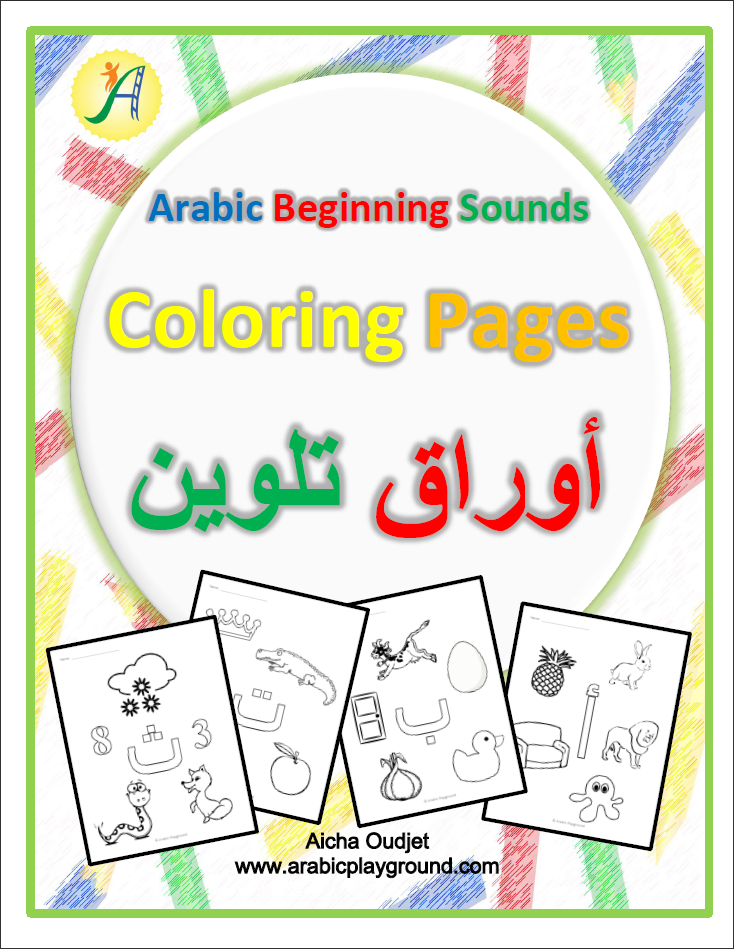 Coloring Pages Beginning Sounds Vocabulary by Arabic