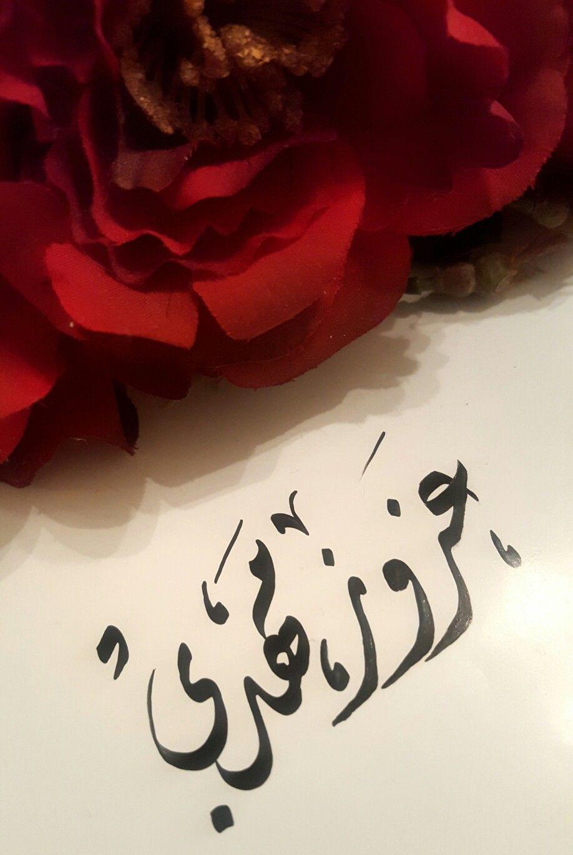 اسم خط خطي ديواني محاولة Calligraphy Arabic Calligraphy Art