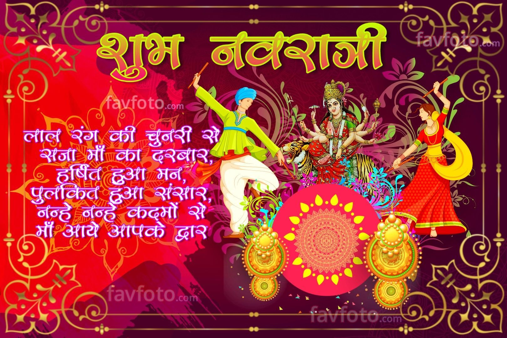 Beautiful Happy Navratri Wishes quotes in Hindi | शुभ नवरात्रि Images, Photo, Wallpaper |  #navratriwishes The celebration of Navratri is one of the glorious events in India, It's a ten-day-long program in which nine days are celebrated in the name of God Shavara and the chanting is celebrated and on the tenth day is celebrated as Vijayadashmi or Dussehra. According to the Hindu Lunar calendar, Navratri is celebrated on the brighter half of the Ashwin month, which, accordin #navratriwishes