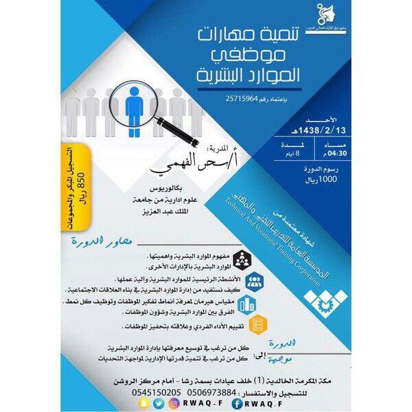 دورات تدريب تطوير مدربين السعودية الرياض طلبات تنميه مهارات اعلان إعلانات تعليم فنون دبي قيادة تغيير سياحه مغامر Pie Chart Map Map Screenshot