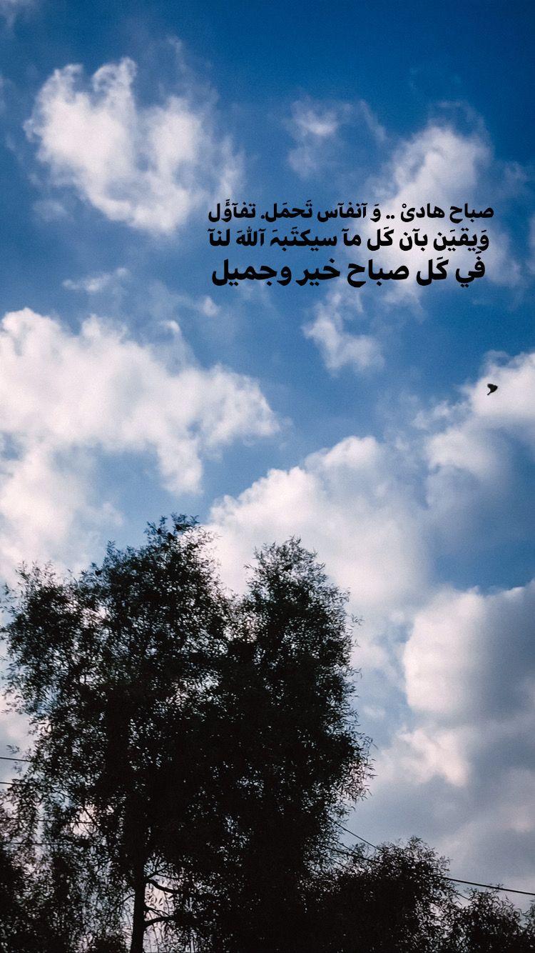 صباح الخير Arabic Love Quotes Love Quotes Neon Signs