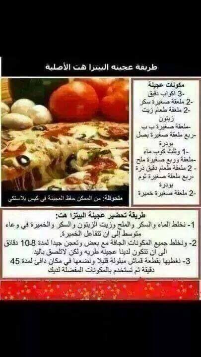 عجينه بيتزا هت Food Receipes Recipes Cooking Recipes